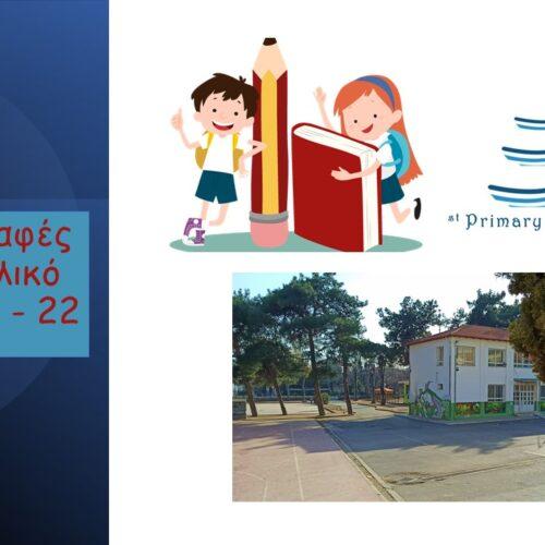 School Enrollemnts 2021-22